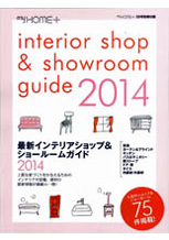interior shop & showroom guide 2014