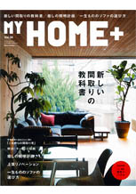 MyHOME+ vol.38 2014 AUTUMN号