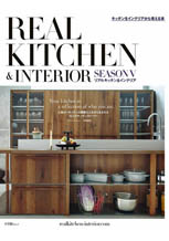 REAL KITCHEN & INTERIOR SEASON V